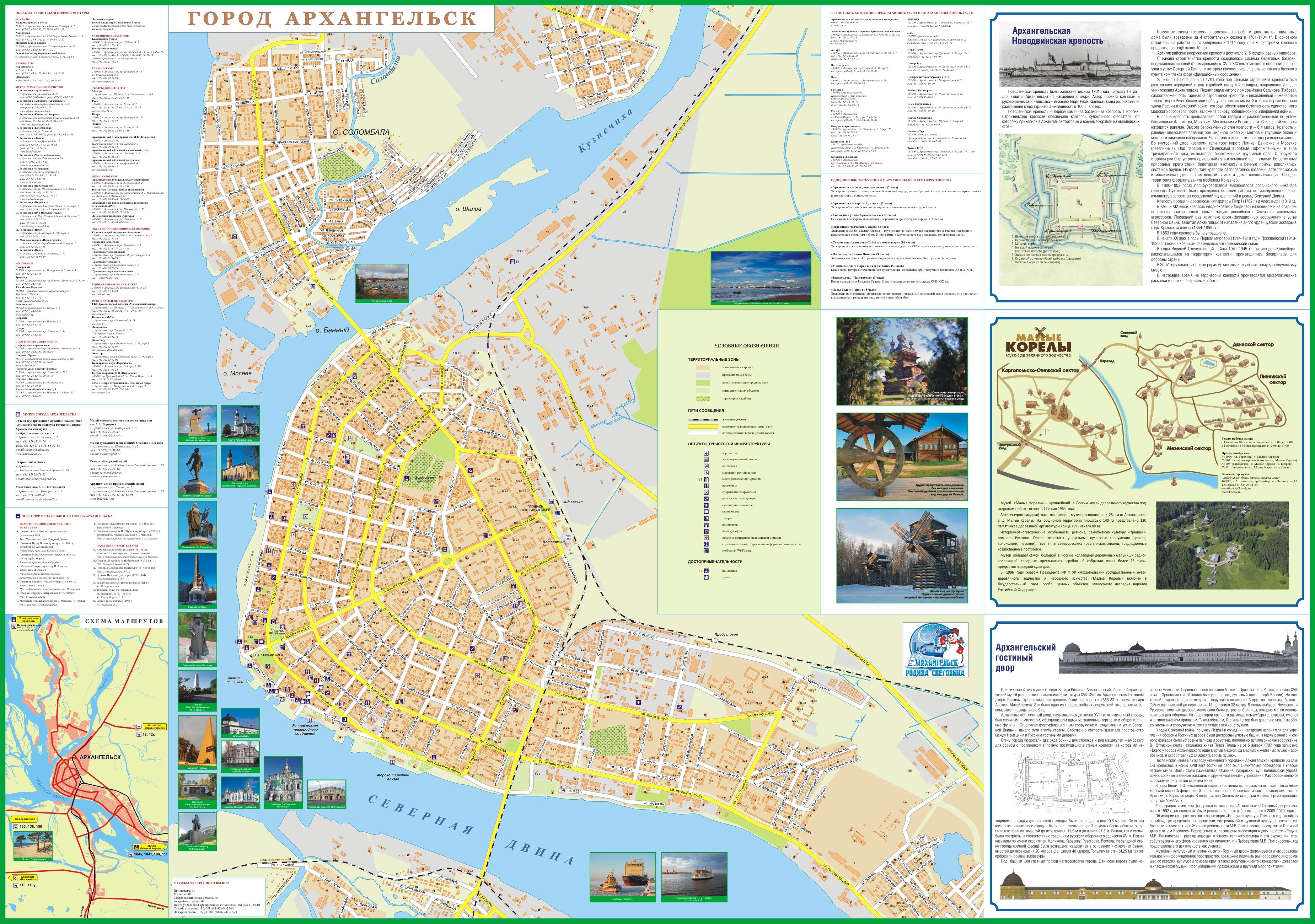 Схема г архангельск: http://schmhlpr.appspot.com/shema-g-arhangelsk.html